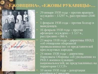 «ЕЖОВЩИНА», «ЕЖОВЫ РУКАВИЦЫ»… 29 января 1938 года – против иранцев: осуждено ...