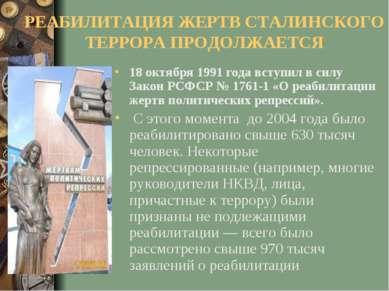 РЕАБИЛИТАЦИЯ ЖЕРТВ СТАЛИНСКОГО ТЕРРОРА ПРОДОЛЖАЕТСЯ 18 октября 1991 года всту...