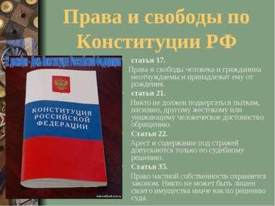 Права и свободы по Конституции РФ статья 17. Права и свободы человека и гражд...