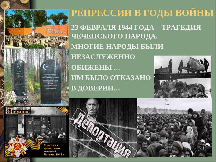 РЕПРЕССИИ В ГОДЫ ВОЙНЫ 23 ФЕВРАЛЯ 1944 ГОДА – ТРАГЕДИЯ ЧЕЧЕНСКОГО НАРОДА. МНО...