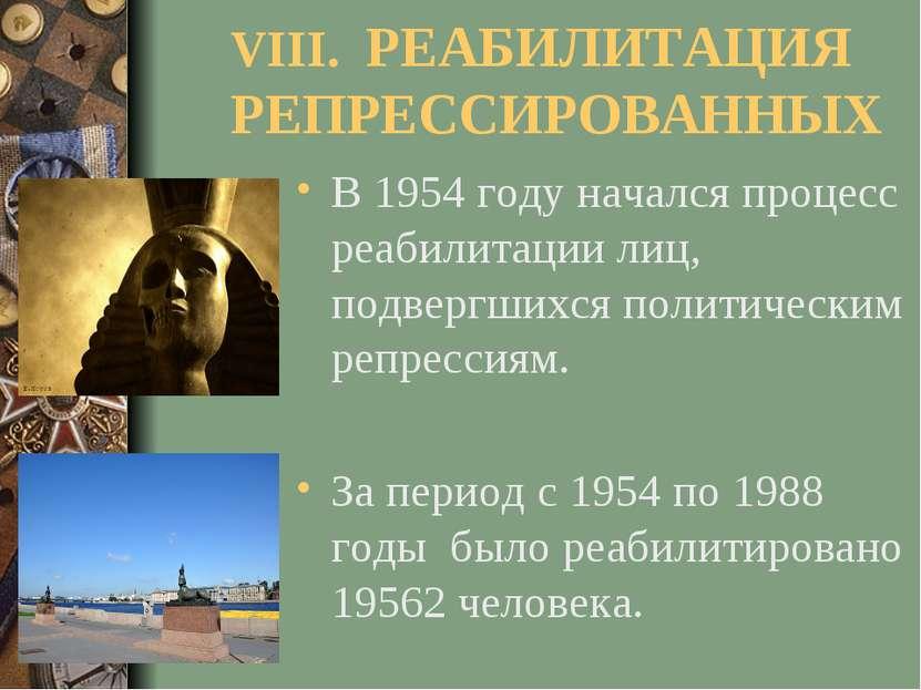 VIII. РЕАБИЛИТАЦИЯ РЕПРЕССИРОВАННЫХ В 1954 году начался процесс реабилитации ...