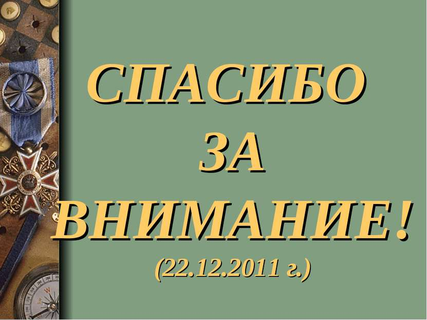 СПАСИБО ЗА ВНИМАНИЕ! (22.12.2011 г.)