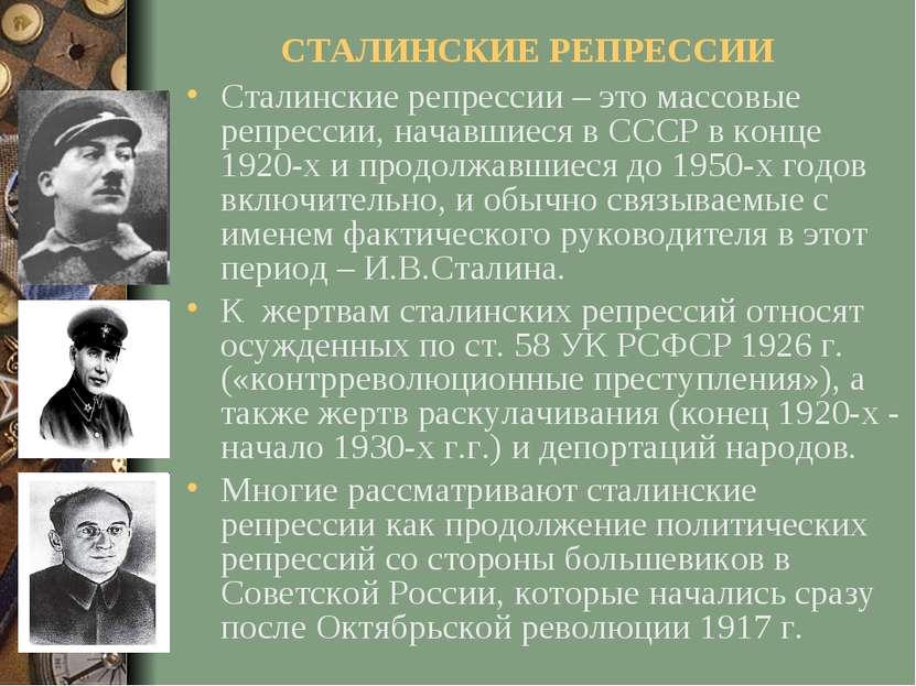 СТАЛИНСКИЕ РЕПРЕССИИ Сталинские репрессии – это массовые репрессии, начавшиес...