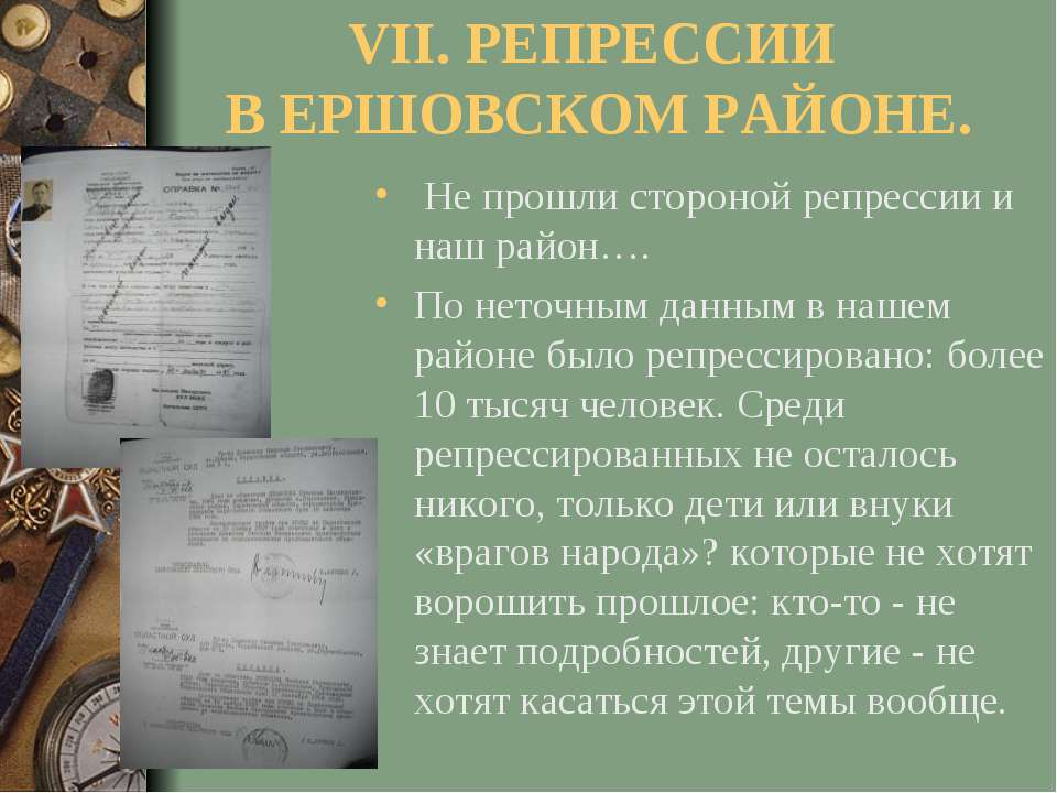 VII. РЕПРЕССИИ В ЕРШОВСКОМ РАЙОНЕ. Не прошли стороной репрессии и наш район…....