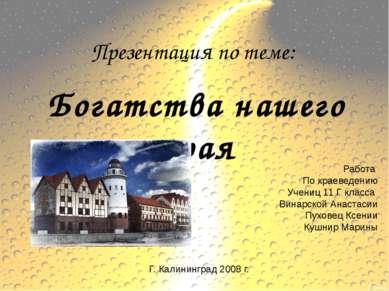Презентация по теме: Работа По краеведению Учениц 11 Г класса Винарской Анаст...