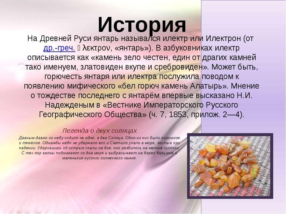 На Древней Руси янтарь назывался илектр или Илектрон (от др.-греч. ἤλεκτρον, ...