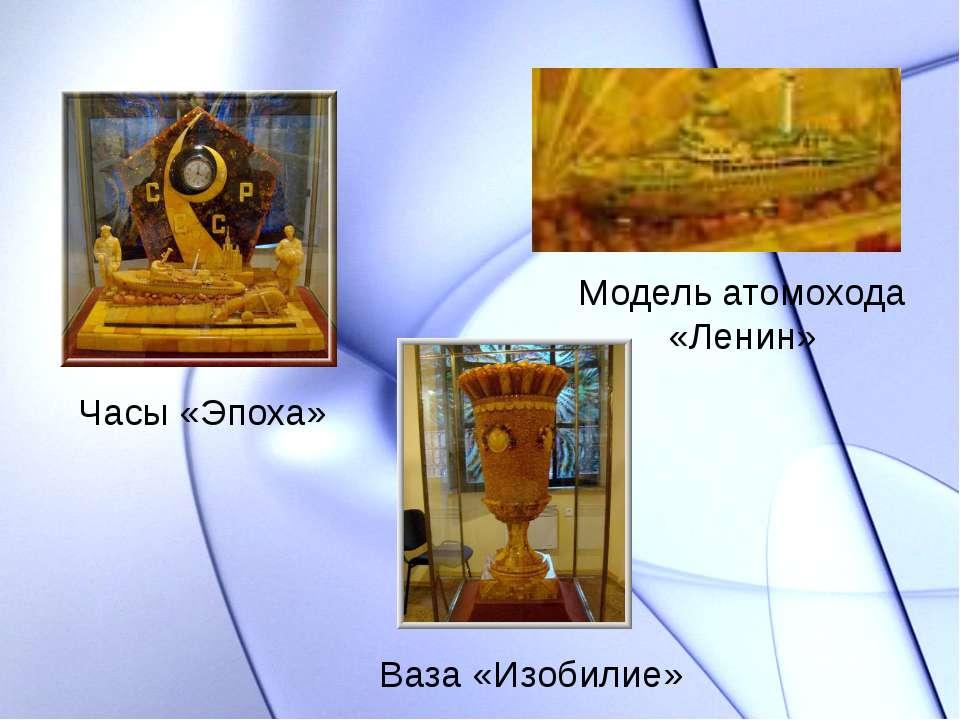 Модель атомохода «Ленин» Часы «Эпоха» Ваза «Изобилие»