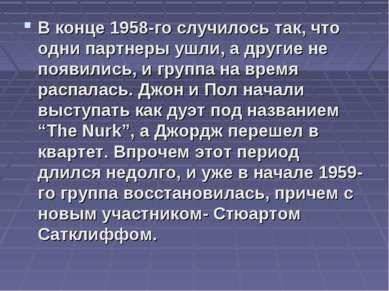 В конце 1958-го случилось так, что одни партнеры ушли, а другие не появились,...