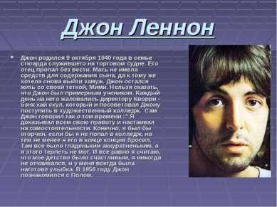 Джон Леннон Джон родился 9 октября 1940 года в семье стюарда служившего на то...