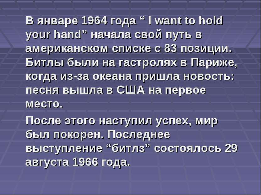 "В январе 1964 года "" I want to hold your hand"" начала свой путь в американско..."