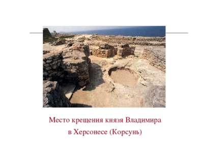 Место крещения князя Владимира в Херсонесе (Корсунь)