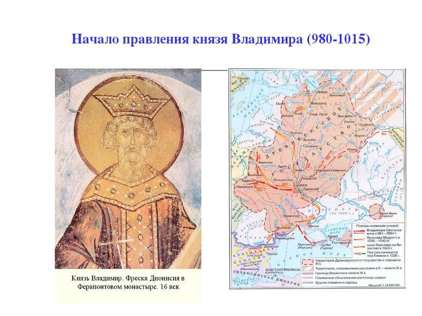 Начало правления князя Владимира (980-1015)