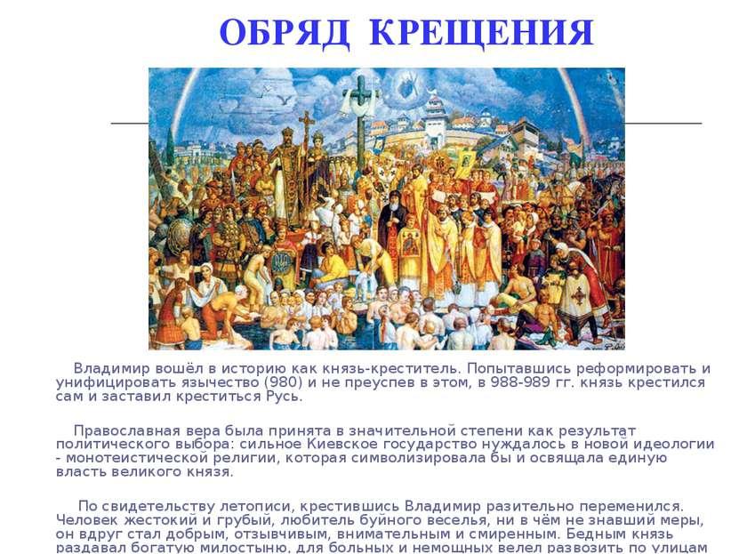 ОБРЯД КРЕЩЕНИЯ Владимир вошёл в историю как князь-креститель. Попытавшись реф...