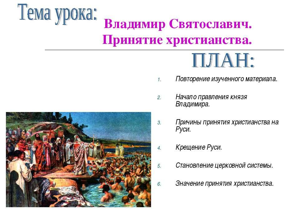 Владимир Святославич. Принятие христианства. Повторение изученного материала....