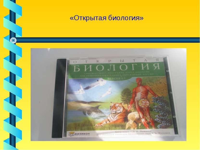«Открытая биология»