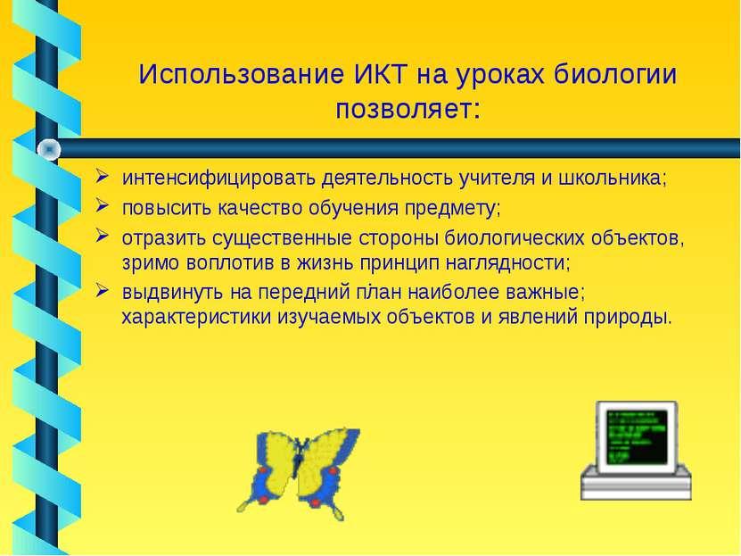 Использование ИКТ на уроках биологии позволяет: интенсифицировать деятельност...