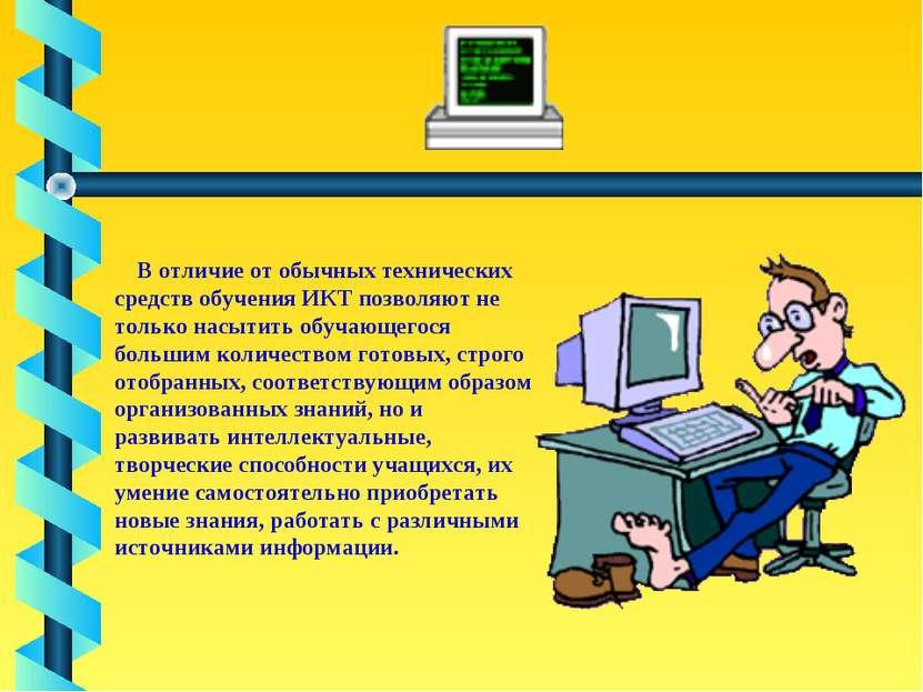 В отличие от обычных технических средств обучения ИКТ позволяют не только нас...