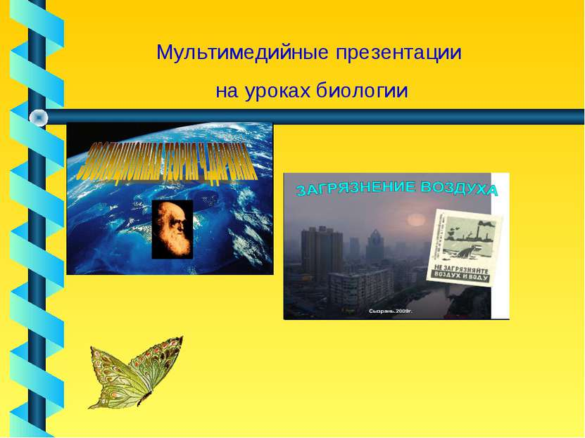 Мультимедийные презентации на уроках биологии