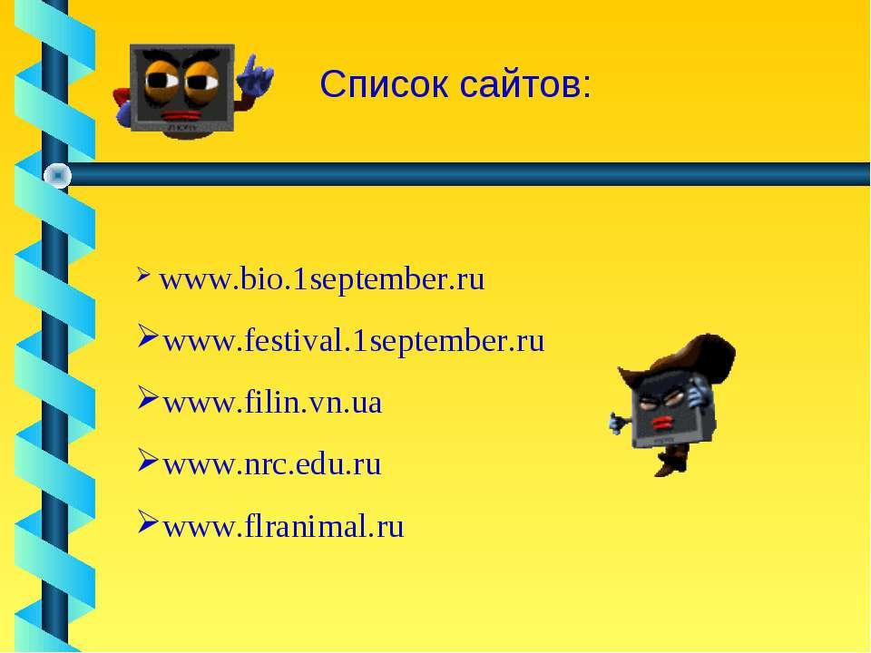 Список сайтов: www.bio.1september.ru www.festival.1september.ru www.filin.vn....