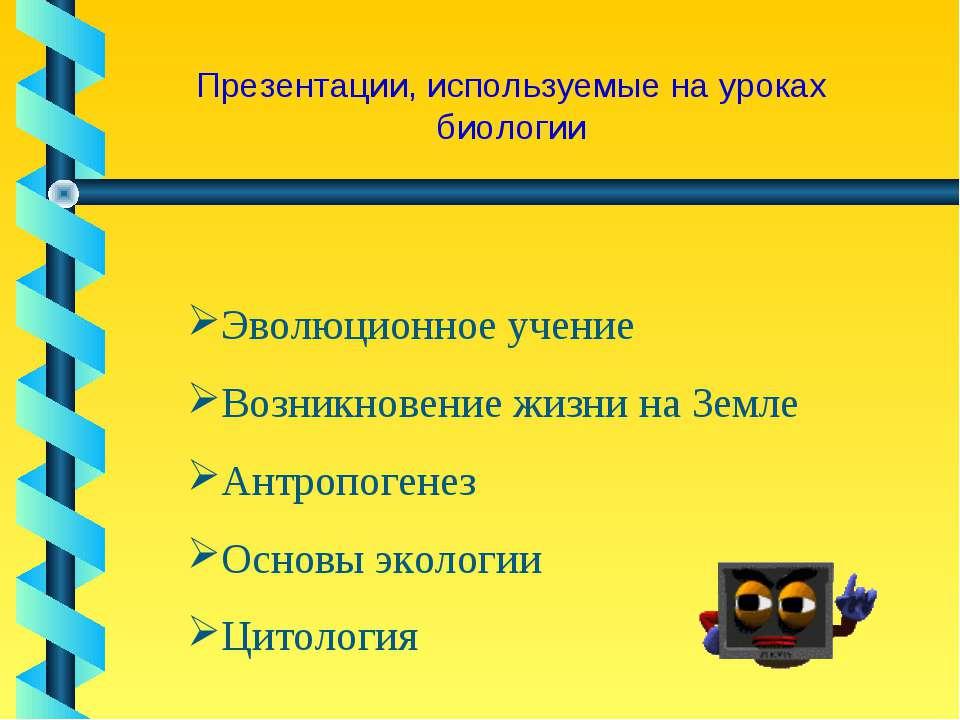 Презентации, используемые на уроках биологии Эволюционное учение Возникновени...