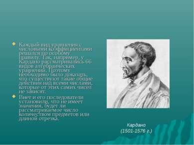 Каждый вид уравнения с числовыми коэффициентами решался по особому правилу. Т...