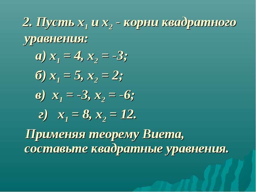 2. Пусть х1 и х2 - корни квадратного уравнения: а) х1 = 4, х2 = -3; б) х1 = 5...