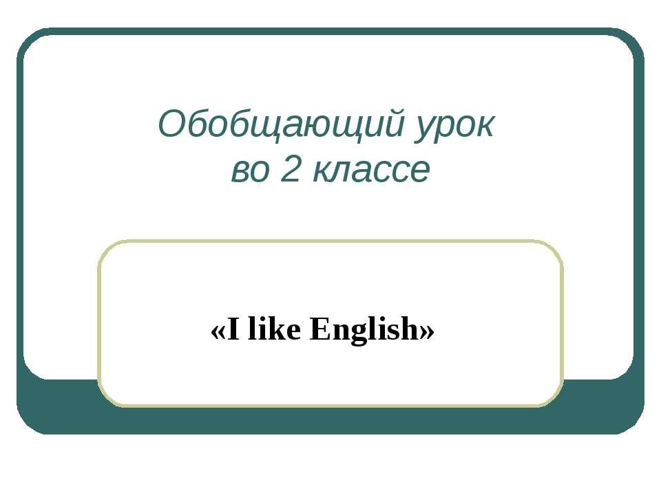 Обобщающий урок во 2 классе «I like English»