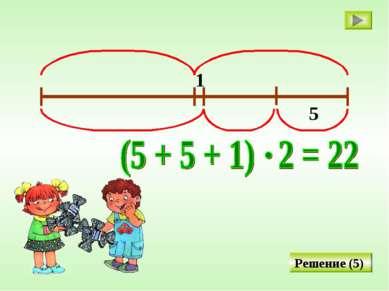 Решение (5) 1 5