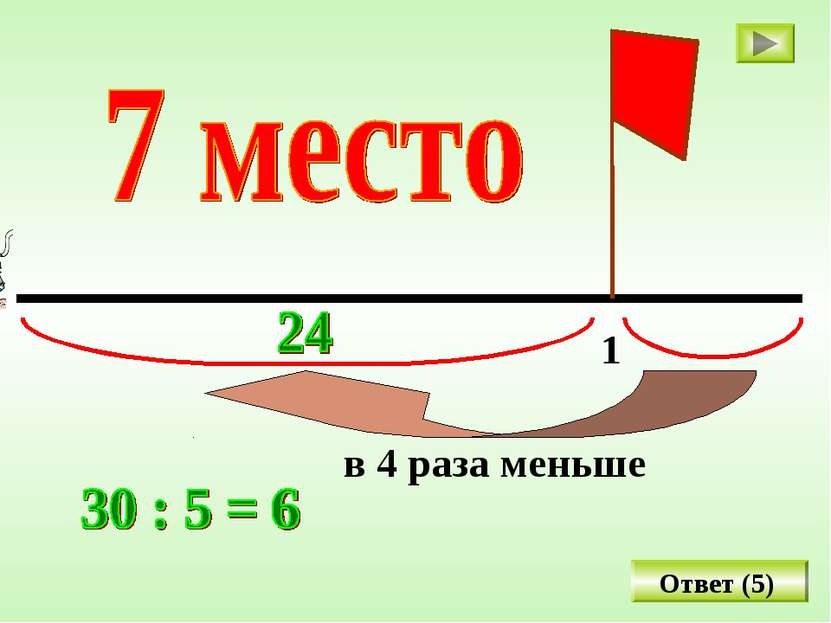 Ответ (5) 1 в 4 раза меньше