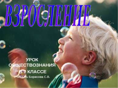 УРОК ОБЩЕСТВОЗНАНИЯ В 7 КЛАССЕ УЧИТЕЛЬ Борисова С.В.