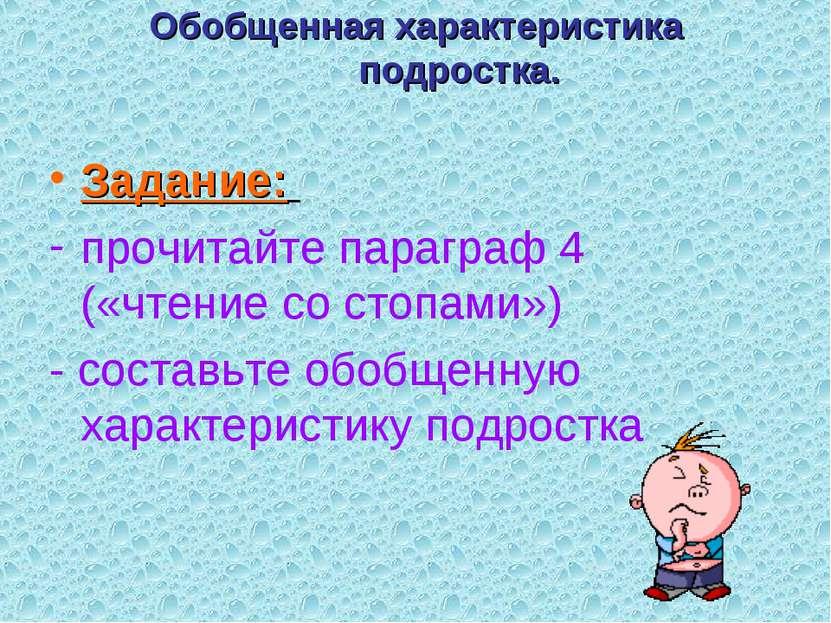 Обобщенная характеристика подростка. Задание: прочитайте параграф 4 («чтение ...