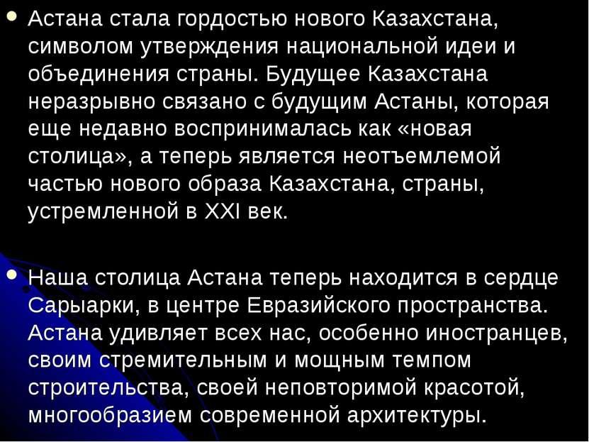 Астана стала гордостью нового Казахстана, символом утверждения национальной и...