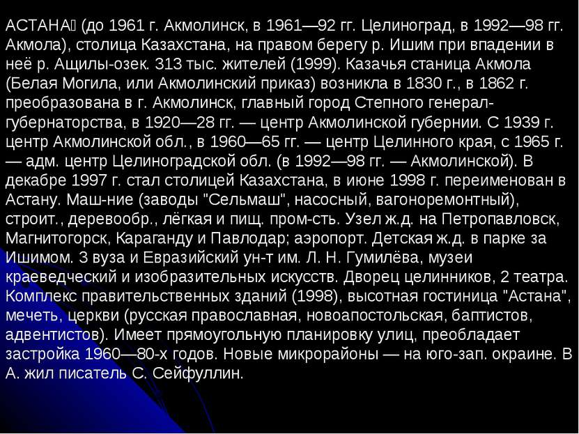 АСТАНА (до 1961 г. Акмолинск, в 1961—92 гг. Целиноград, в 1992—98 гг. Акмола)...