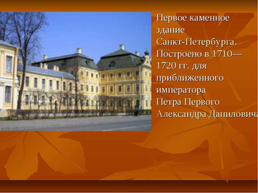 Первое каменное здание Санкт-Петербурга. Построено в 1710—1720 гг. для прибли...