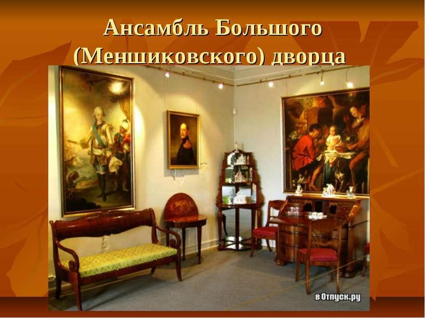 Ансамбль Большого (Меншиковского) дворца