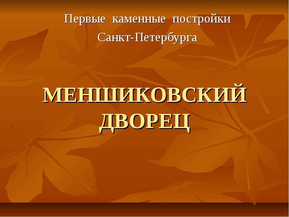 МЕНШИКОВСКИЙ ДВОРЕЦ Первые каменные постройки Санкт-Петербурга