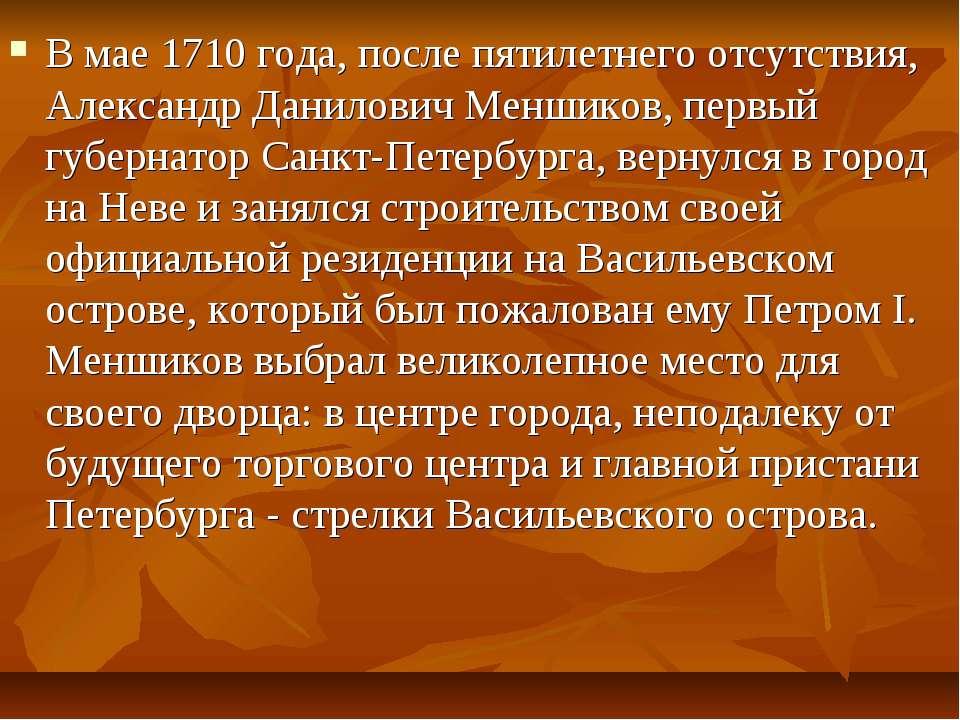В мае 1710 года, после пятилетнего отсутствия, Александр Данилович Меншиков, ...