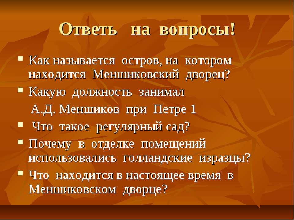 Ответь на вопросы! Как называется остров, на котором находится Меншиковский д...