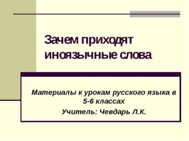 Зачем приходят иноязычные слова Материалы к урокам русского языка в 5-6 класс...