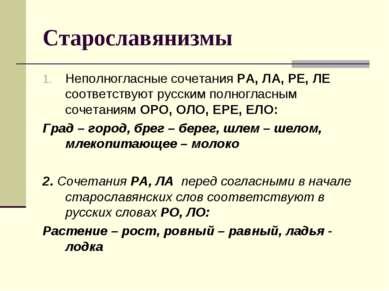 Старославянизмы Неполногласные сочетания РА, ЛА, РЕ, ЛЕ соответствуют русским...