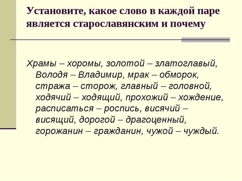 Установите, какое слово в каждой паре является старославянским и почему Храмы...