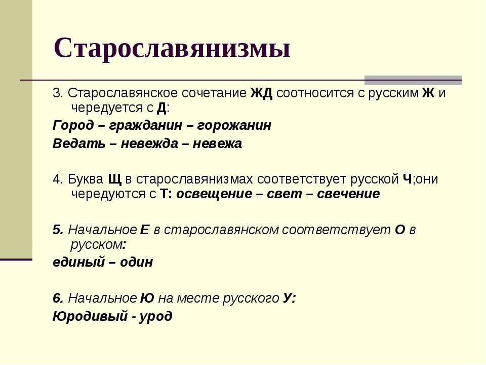 Старославянизмы 3. Старославянское сочетание ЖД соотносится с русским Ж и чер...