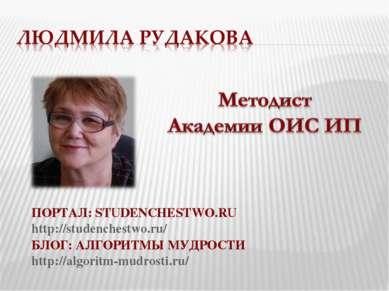 ПОРТАЛ: STUDENCHESTWO.RU http://studenchestwo.ru/ БЛОГ: АЛГОРИТМЫ МУДРОСТИ ht...