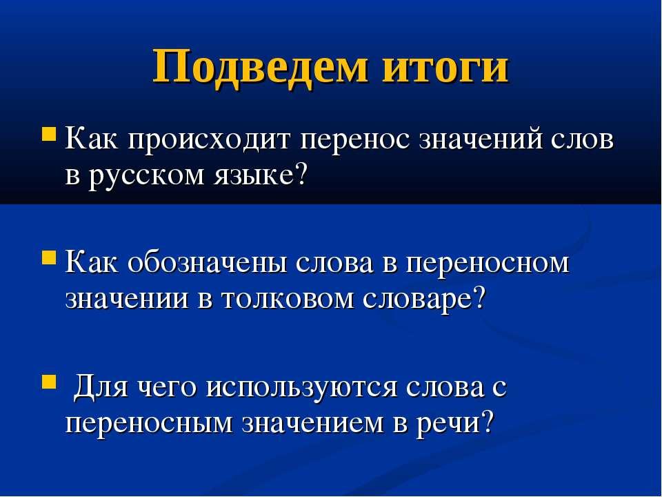 Подведем итоги Как происходит перенос значений слов в русском языке? Как обоз...