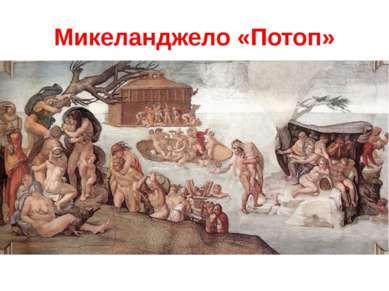 Микеланджело «Потоп»