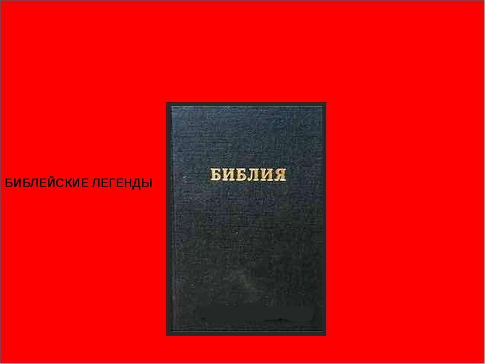 БИБЛЕЙСКИЕ ЛЕГЕНДЫ