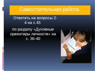 Самостоятельная работа. Ответить на вопросы 2-4 на с.45 по разделу «Духовные ...