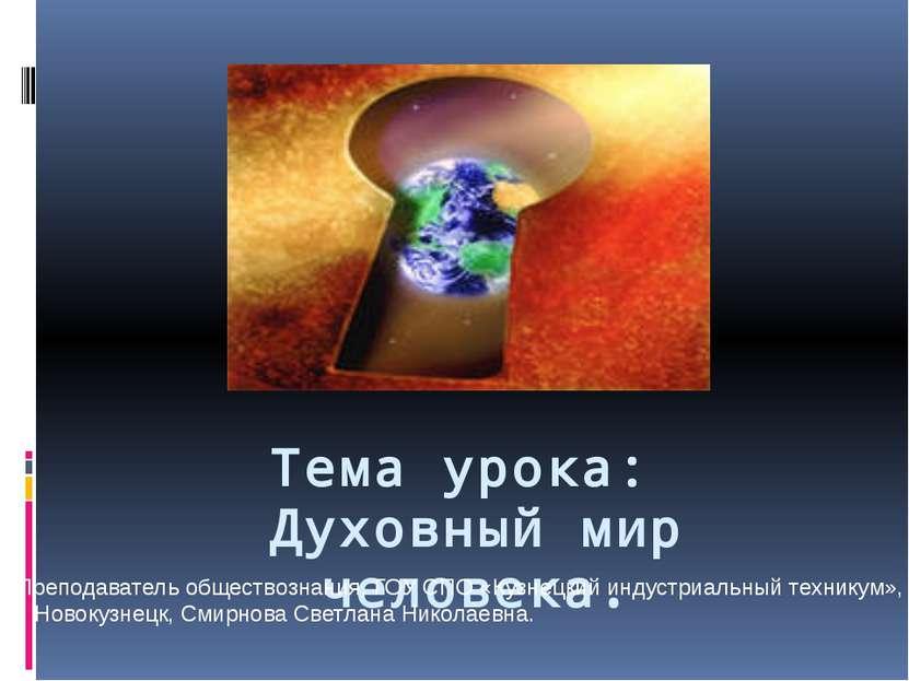 Тема урока: Духовный мир человека. Преподаватель обществознания, ГОУ СПО «Куз...