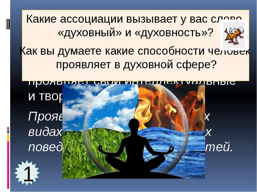 Духовный мир человека- это сфера его жизнедеятельности, в которой он проявляе...