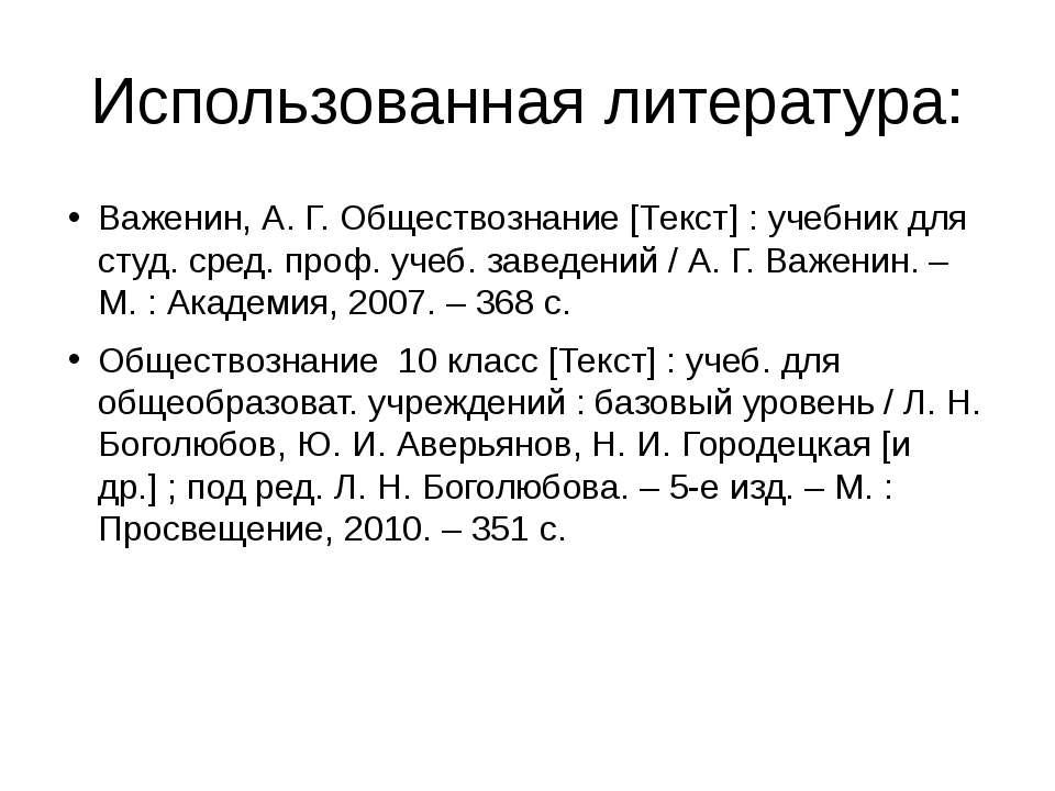 Использованная литература: Важенин, А. Г. Обществознание [Текст] : учебник дл...
